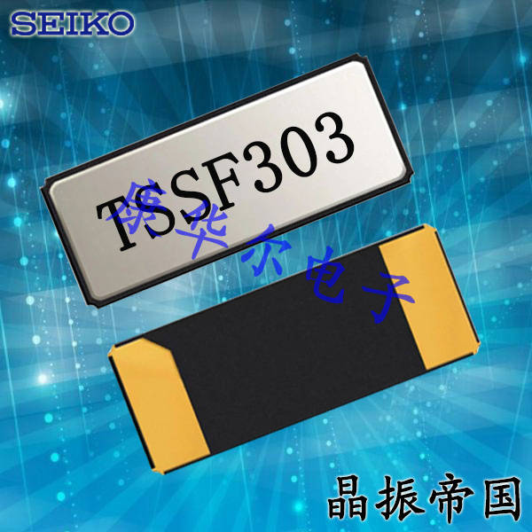 精工晶振,贴片晶振,SC-32P晶振,SEIKO石英晶振