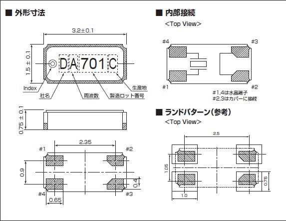 大真空晶振,贴片晶振,DST311S晶振,KDS贴片晶振