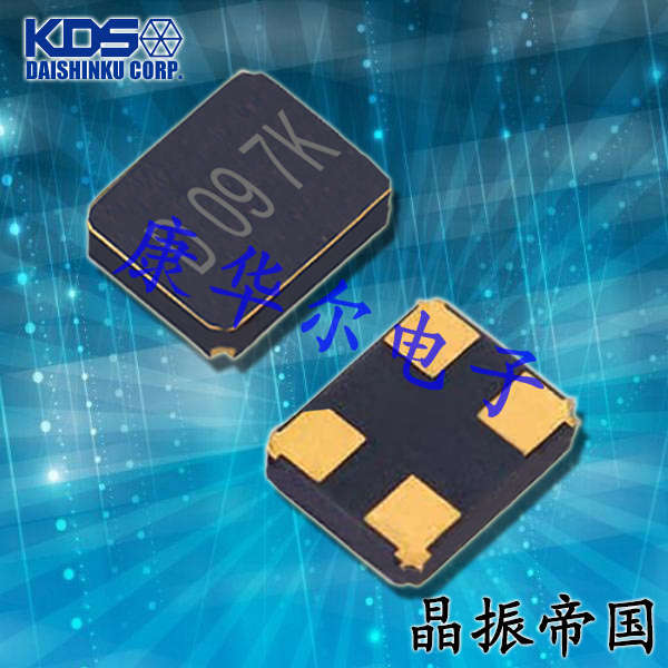 KDS晶振,贴片晶振,DSX321G汽车专用耐高温晶振,1N226000AA0D晶振