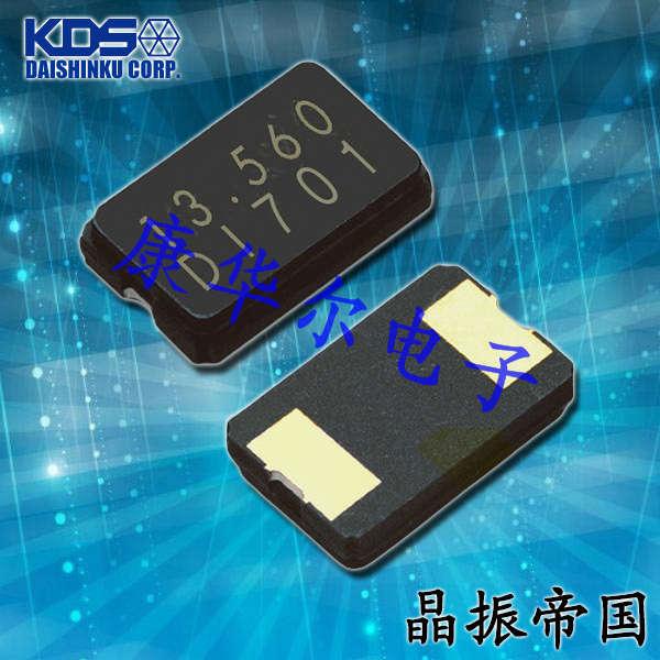 KDS晶振,贴片晶振,DSX530GK晶振,1ZCG14318CK1A晶振
