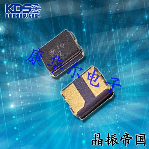 KDS晶振,贴片晶振,DSX210GE晶振,汽车电子晶振