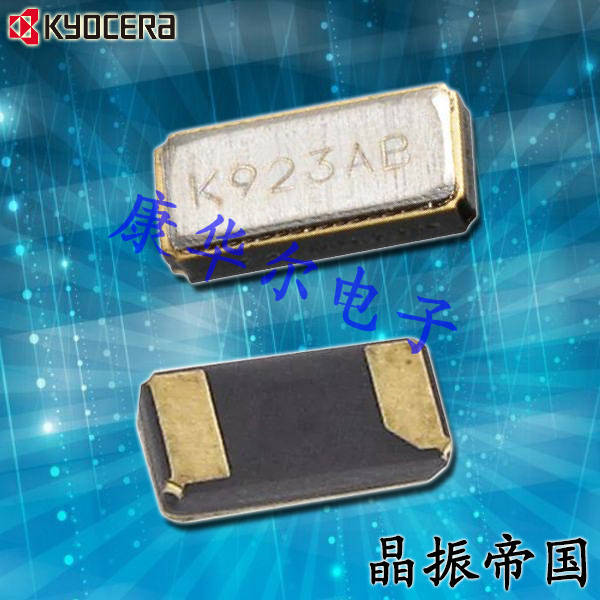 京瓷晶振,贴片晶振,ST3215SB晶振,ST3215SB32768B0HSZA1晶振
