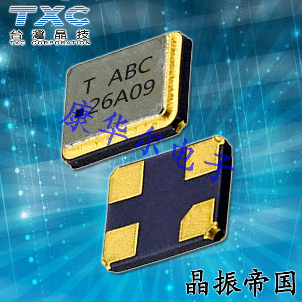 TXC晶振,贴片晶振,8J晶振,TXC金属面贴片石英晶体谐振器