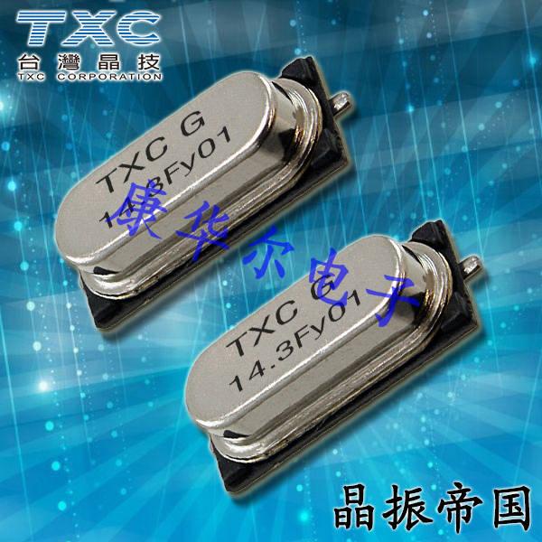 TXC晶振,贴片晶振,9C晶振,9C-14.7456MEEJ-T晶振