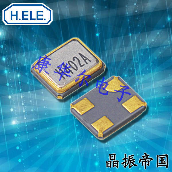 加高晶振,贴片晶振,HSX531SK晶振,金属面SMD晶振