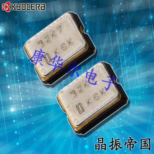 京瓷晶振,32.768K有源晶振,KC2520B晶振,KC2520B32K7680CM2E00晶振