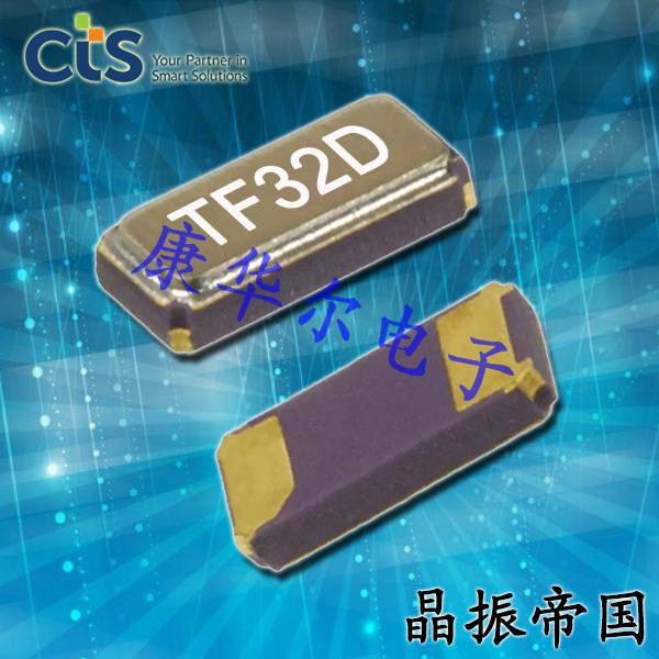 CTS晶振,贴片晶振,TF32晶振,TF322P32K7680R晶振
