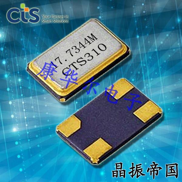 CTS晶振,贴片晶振,406晶振,音叉表晶