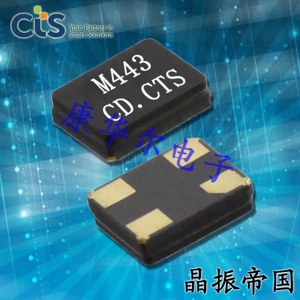 CTS晶振,贴片晶振,443晶振,计时器晶振