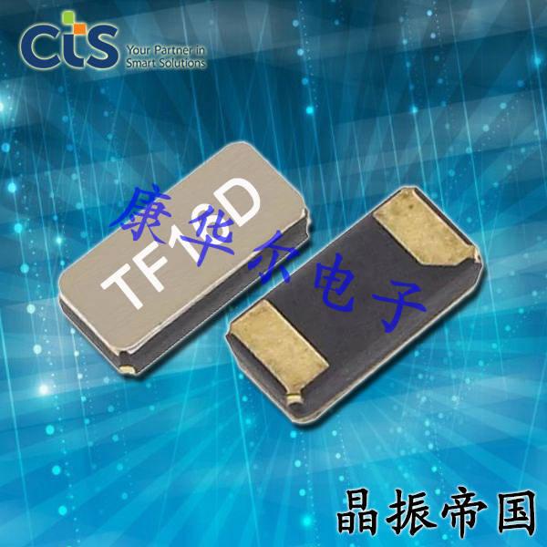 CTS晶振,贴片晶振,TF16晶振,TF162P32K7680R晶振
