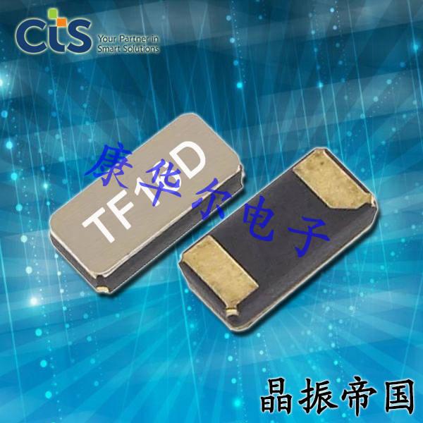 CTS晶振,贴片晶振,TF519晶振,平板电脑晶振