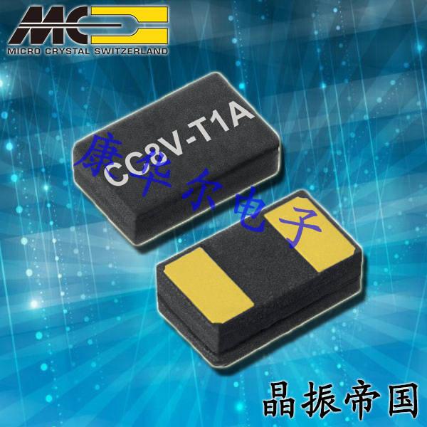 微晶晶振,贴片晶振,CC8V-T1A晶振,低功耗晶振